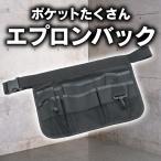 ショッピングウエストポーチ エプロンバッグ ウエストポーチ 仕事 作業用 多機能 道具袋 小物収納 送料無料