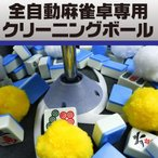 全自動麻雀卓 麻雀牌 洗浄ボール 清掃 クリーニング 12個セット