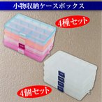 小物 収納 ボックス アクセサリー収納 パーツケース 小物整理 透明4個セット