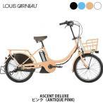 ルイガノ 電動自転車 子供乗せ 子ども アセント DELUXE LOUIS GARNEAU 3段変速