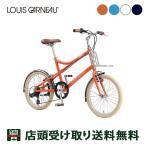 ルイガノ スポーツ自転車 ミニベロ 小径車 イーゼル7.0 LOUIS GARNEAU 7段変速