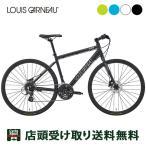 ルイガノ クロスバイク スポーツ自転車 セッター9.0 ディスク LOUIS GARNEAU 24段変速