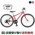 ルイガノ MTB マウンテンバイク スポーツ自転車 子供 グラインド CS LOUIS GARNEAU 7段変速  21 GRIND CS