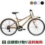 ルイガノ クロスバイク スポーツ自転車 マルチウェイ 26 LOUIS GARNEAU 7段変速