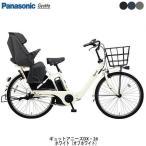 パナソニック ギュットアニーズDX26 子供乗せ電動自転車  BE-ELAD63 16.0Ah 2019年モデル 店頭受取限定 WEB限定価格の画像