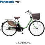 パナソニック Panasonic 24型 電動アシスト自転車 ビビ DX オフホワイト 内装3段変速 BE-ELD435F2