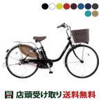 店頭受取限定 パナソニック 電動自転車 アシスト自転車 ビビ DX26 Panasonic 3段変速 ウーバーイーツ UberEats向け