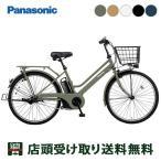 店頭受取限定 パナソニック 電動自転車 アシスト自転車 2020 ティモS Panasonic 16.0Ah 3段変速 オートライト