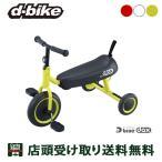 P14倍 3/5 ディーバイク 三輪車 幼児 ディーバイク ダックス D-Bike