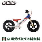 店頭受取限定 ディーバイク バランスバイク 子供 12インチ ディーバイク キックス ホンダ D-Bike 変速なし