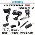 ULTEGRA  アルテグラ R8050シリーズ Di2導入キット【内装】【対応ローギア25-30T】