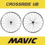 MAVIC マビック クロスライドUB【26インチ】 【Vブレーキ】【前後セット】【即納】