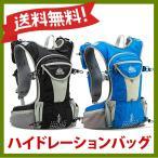 本格ハイドレーションバッグ 超軽量・コンパクト ランニング・サイクリング・ハイキング用 送料無料 AONIJIE/ANJ-E905