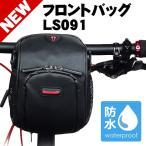 フロントバッグ サイクルフロントバッグ ハンドルバーバッグ 防水 自転車 ロードバイク 3WAY 送料無料 Rhino/LS091
