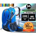 リュックサック サイクリング バッグ 自転車 ロードバイク 高 通気性 軽量 多機能 バックパック 登山 旅行 通勤 通学 20L 25L 送料無料 MALEROADS MLS2310