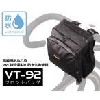 自転車用フロントバッグ 長財布収納可能 サイクリングバッグ ロードバイク 送料無料 LEOSPO/VT-92