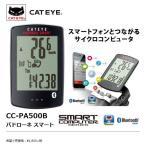 【即納】[34%OFF]CATEYE Padrone Smart CC-PA500B キャットアイ パドローネ スマート/サイクル 自転車