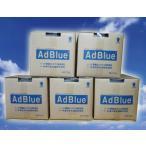 アドブルー 20リットル 5個セット 尿素水