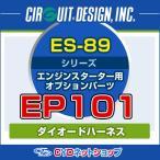サーキットデザイン エンジンスターター ダイオードハーネス EP101