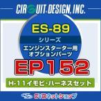 サーキットデザイン エンジンスターター イモビユニット ハーネスセット EP152