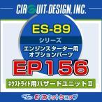 サーキットデザイン エンジンスターター ネクストライト ハザードユニット EP156
