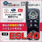 サーキットデザイン ProLightIIエンジンスターター トヨタプッシュスタート車専用 【ESL40】 アンサーバック
