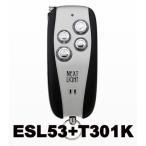 エンジンスターター ネクストライト 本体ハーネスセット ESL53 T301K トヨタ