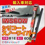 スノーワイパー PIAA シリコートスノ 輸入車 600mm IWS60W 81E
