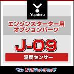 ユピテル エンジンスターター専用 温度センサー J-09