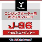 J-96 ユピテル エンジンスターター イモビ対応アダプター