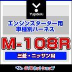 エンジンスターター ハーネス ユピテル 三菱 日産 M-108R