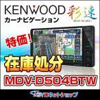 【在庫有り】ケンウッド  カーナビ  MDV-D504BTW  地デジ 7型ワイド (MDV-L504W同モデル)
