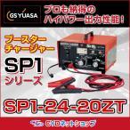 自動車用バッテリー充電器 ブースターチャージャー  SP1-24-20ZT GSユアサ