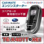 カーメイト  エンジンスターター  本体 ハーネス セット  TE-X401T  XE1
