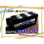 トラクター用バッテリー  V635-052   バルタ VARTA