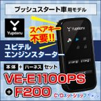 ユピテル エンジンスターター 本体ハーネスセット  VE-E1100ps F-200