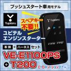 ユピテル エンジンスターター 本体ハーネスセット  VE-E1100ps T-200