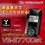 ユピテル エンジンスターター アンサーバックモデル VE-E7700st