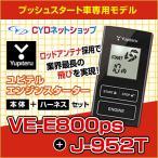 ユピテル エンジンスターター 本体ハーネスセット VE-E800ps J-952T トヨタプッシュスタート車専用