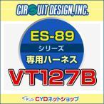 サーキットデザイン エンジンスターター  ハーネス VT127B トヨタ