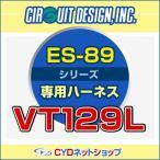 サーキットデザイン エンジンスターター ハーネス VT129L  トヨタ