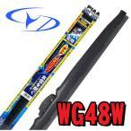 スノーワイパー グラファイトスノー  475mm WG48W 8