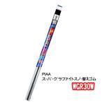 スノーワイパーブレード 替えゴム スーパーグラファイト 300mm WGR30W 1