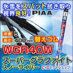 スノーワイパーブレード 替えゴム グラファイトスノー 400mm WGR40W 5