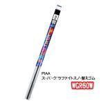スノーワイパーブレード 替えゴム グラファイトスノー 600mm WGR60W 81