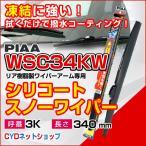 PIAA 撥水  シリコート スノーブレード 340mm WSC34KW リア用 3K