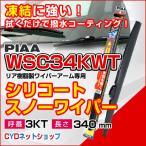 PIAA 撥水 シリコート スノーブレード 340mm WSC34KWT 呼番3KT リア用