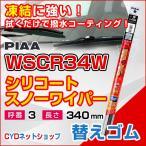 スノーワイパー 替えゴム PIAA シリコート 340mm WSCR34W 3