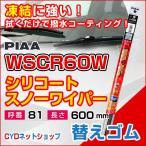 スノーワイパー 替えゴム PIAA シリコート 600mm WSCR60W 81