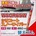 スノーワイパー 替えゴム PIAA シリコート 650mm WSCR65W 82